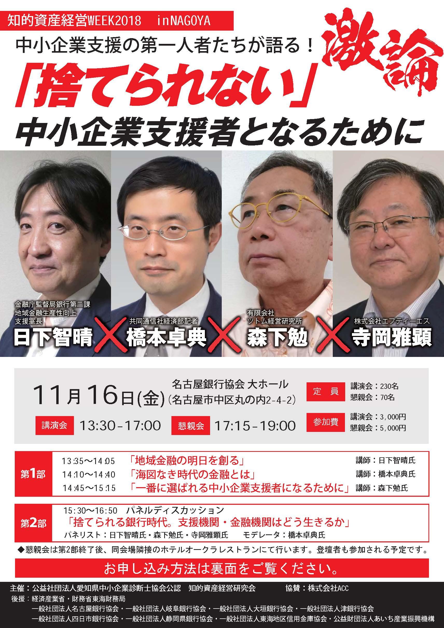 愛知 県 信用 保証 協会